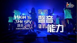 我的聲音帶有能力 My Voice Has Power 敬拜MV - 兒童敬拜讚美專輯(9) High to the Sky