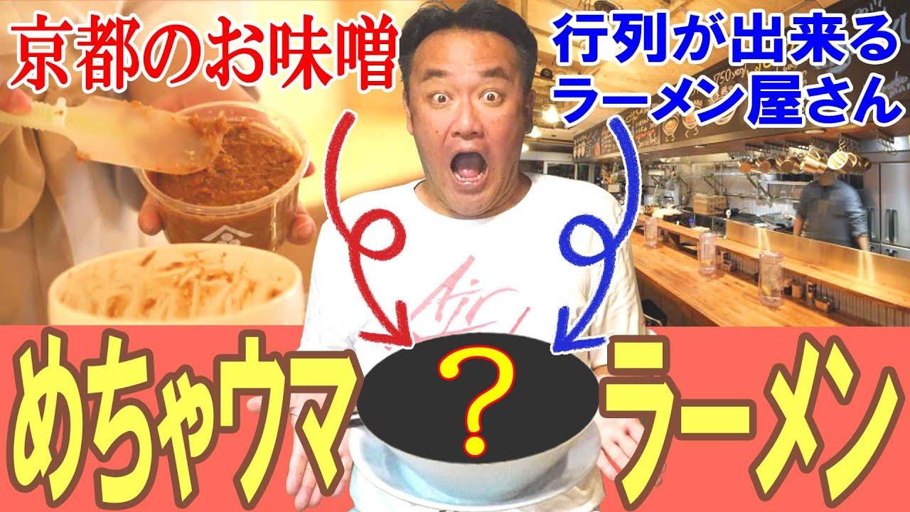 【ムチャぶり】お味噌を人気ラーメン店に持っていったら、めちゃウマ味噌ラーメンを作ってくれた【前編】