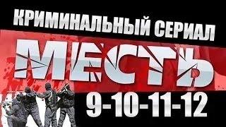 Месть (Россия) 9-10-11-12 эпизод ⁄ 2015 Криминальный сериал