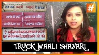 Funny Shayari | Truck Wali Shayari With Dramebaaz Devangana