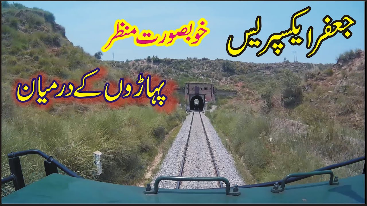 Jaffar Express 39up Live view from train engine passing through mountains near Sihala