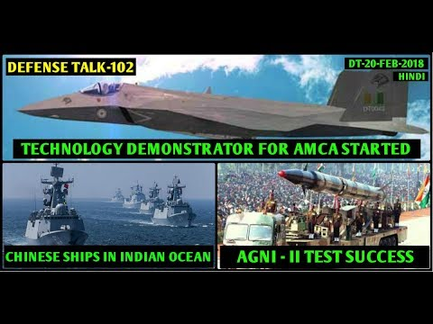 Indian Defence News,Defense Talk,AMCA latest news,Agni 2 test,BMP 2 for army,Navy training ,Hindi