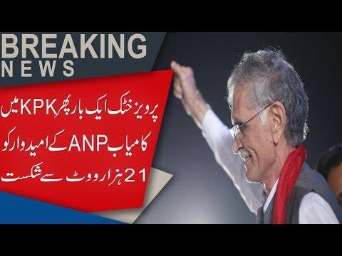 PTI's Pervez Khattak beats ANPs Malik Juma Khan as per unverified results
