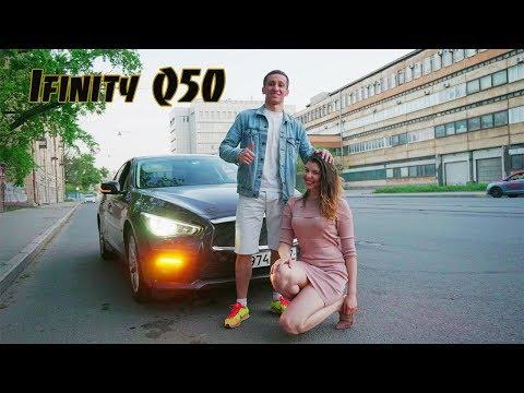 infiniti Q50 ТЕСТ-ДРАЙВ.ЭКСПЕРИМЕНТАЛЬНЫЙ ВЫПУСК.