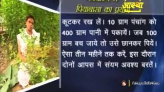 गर्भधारण (Pregnancies) करने मे पियाबासा का आयुर्वेदिक लाभ | Acharya Balkrishna