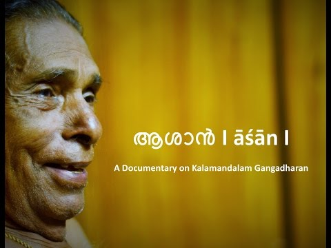 ആശാൻ I āśān I A Documentary On Kalamandalam Gangadharan [HD/English Subtitles]