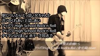 TCR横浜銀蝿RS  - ツッパリHigh School Rock'n Roll