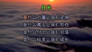 李健 - 月光 (有歌词一起唱, lyric sing along)
