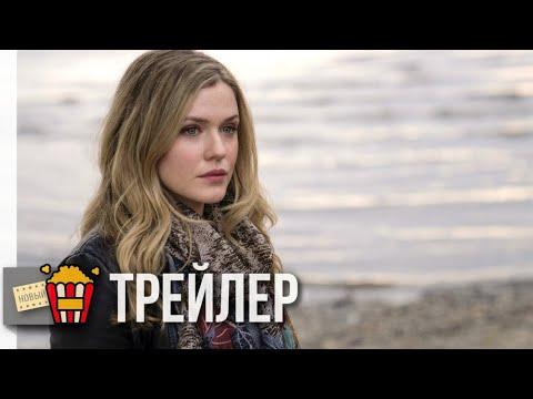 ПОСРЕДНИК (Сезон 1) — Русский трейлер | 2019