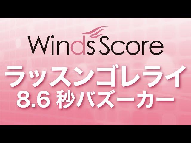 WSJ-15-025 ラッスンゴレライ/8.6秒バズーカー(吹奏楽J-POP)