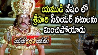 Srihari Best Scene As Lord Yama - Yamaho Yamha Movie Scenes - Sai Ram Shankar, Parvathi Melton