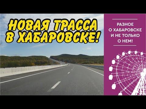 Владивосток становится ближе! Новая трасса Хабаровска