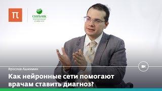 Системы поддержки принятия решений в медицине — Ярослав Ашихмин