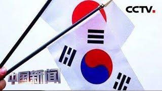 [中国新闻] 关注韩日贸易争端 记者观察:日对韩出口管制或将波及全球产业链   CCTV中文国际
