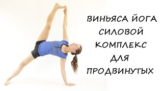 Виньяса йога для продвинутых. Силовой комплекс на пресс