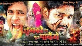 Thumko Na BhuL Payenge ( Official Trailer ) Pawan Singh Superhit Bhojpuri Movie Full HD 2018