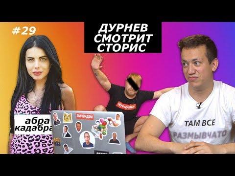ГАДАЛКА НАНОСИТ ОТВЕТНЫЙ УДАР   Дурнев смотрит сторис #29