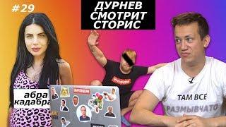 ГАДАЛКА НАНОСИТ ОТВЕТНЫЙ УДАР | Дурнев смотрит сторис #29