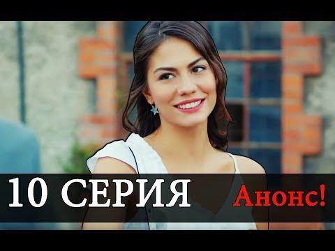 РАННЯЯ ПТАШКА 10 Серия новая АНОНС На русском языке Дата выхода