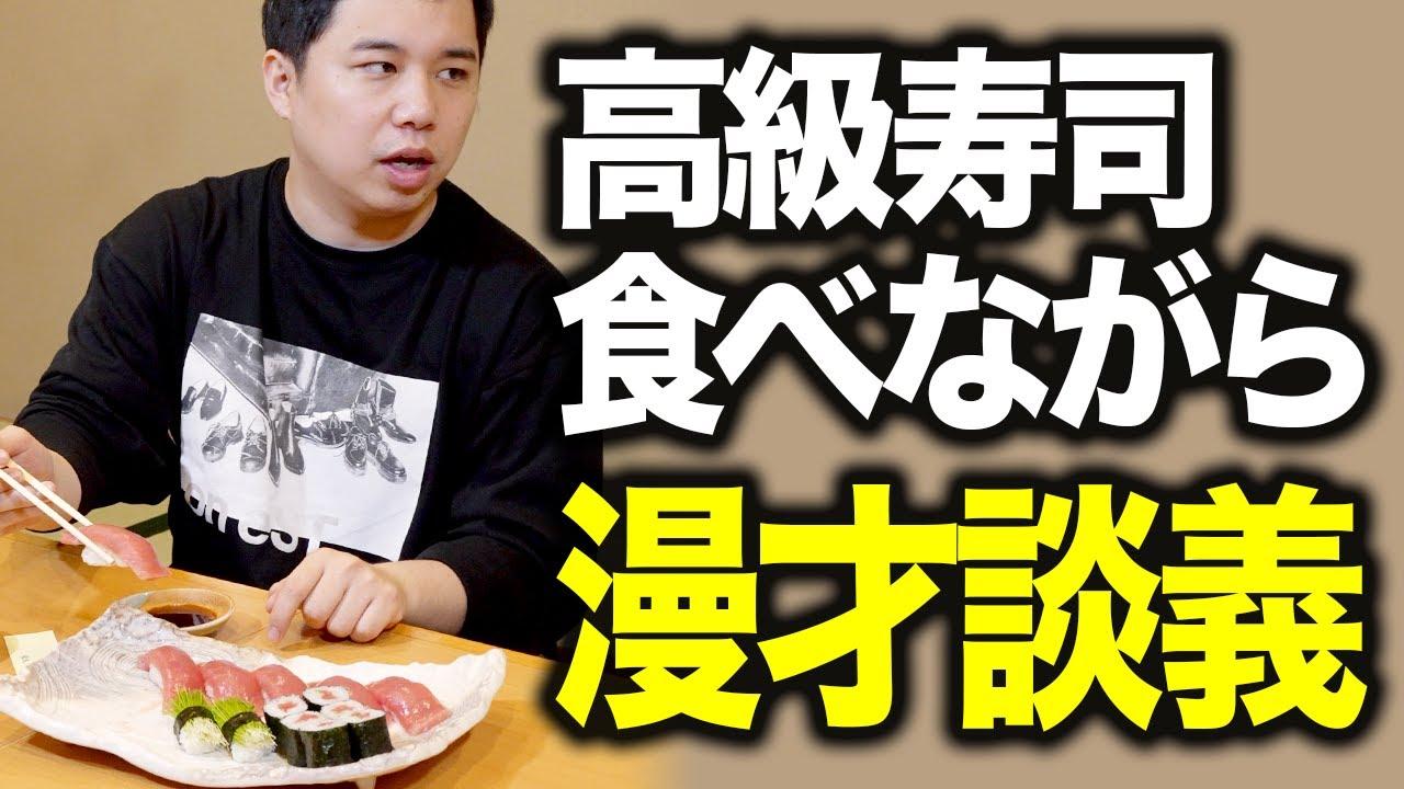 寿司の食べ方が粗品せいやで違う!? せいやが体力的にしんどい漫才ベスト3は!?【霜降り明星】