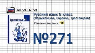 Задание № 271 — Русский язык 6 класс (Ладыженская, Баранов, Тростенцова)