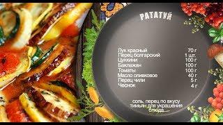 Как готовить рататуй? Рецепт шеф-повара