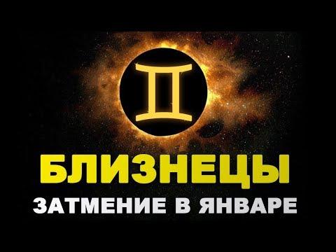 Коридор затмений для БЛИЗНЕЦОВ. Затмение в январе 2019.