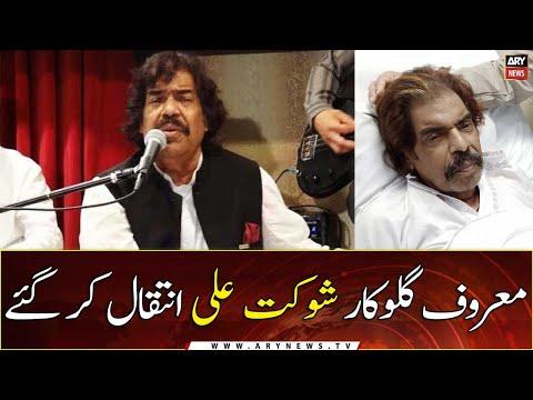 Folk Singer Shaukat Ali passes away