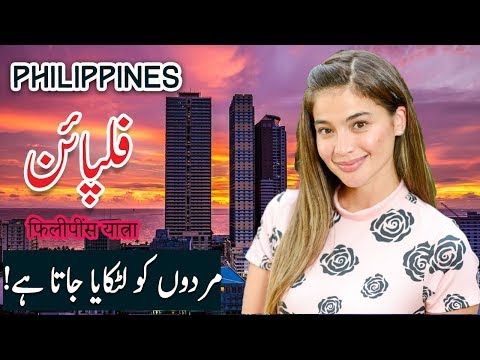 Travel To Philippines | History Documentary In Urdu And Hindi | Spider Tv | فلپائن کی سیر