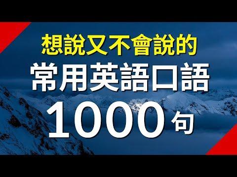 想說又不會說的常用英語短句1000句(简体/繁體字幕)