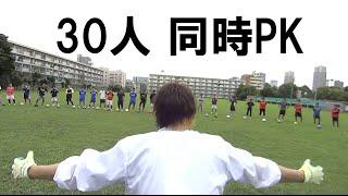 30人同時PK?余裕で止めるわ 30 people`s penalty shootout thumbnail