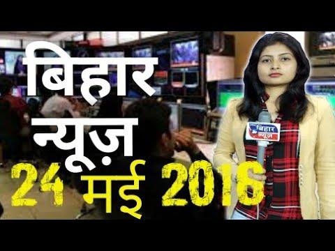 BIHAR NEWS 24 MAY 6 PM 2019