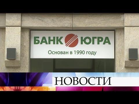 Выплата страхового возмещения вкладчикам ПАО БАНК «ЮГРА