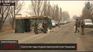 Запретный Донбасс. Снова открыли пропускной пункт Курахово