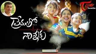 Prematho Nannaku | Voice-over by Dil Raju | Latest Telugu Short Film | by P.S. Reddi