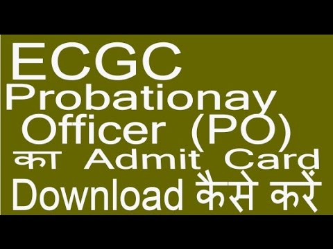 ECGC (Export Credit Guarantee corporation of India) PO का Exam Admit Card Download कैसे करें