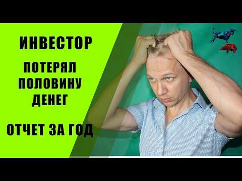 17 серия: Инвестор за год потерял 500'000 рублей? Куда инвестировать деньги?