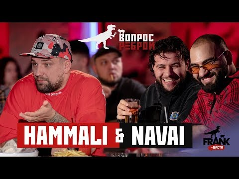 Вопрос ребром - HammAli & Navai