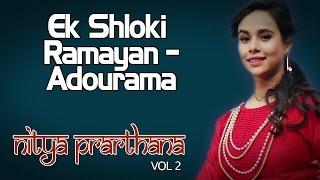 Ek Shloki Ramayan- Adourama | Sunanda Sharma (Album: Nitya Prarthana - Vol 2)