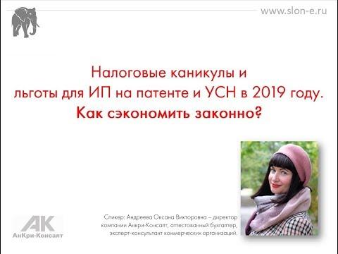Налоговые каникулы и льготы для ИП на патенте и УСН в 2019 году
