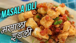 Masala Idli Recipe In Hindi | मसाला इडली | South Indian Breakfast Recipe | Idli Recipe | Nupur