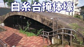 【戦争史跡】帝国陸軍 調布飛行場 白糸台掩体壕 / Imperial Japanese Army Bunker 飛行第244戦隊