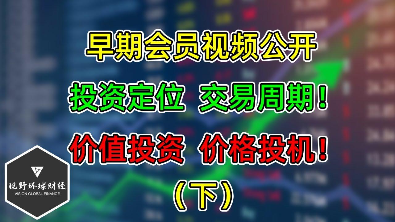 (下)会员视频公开,投资定位,交易周期,价值投资,价格投机!