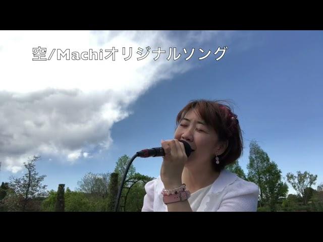 空/Machi/オリジナルソング/作詞作曲Machi