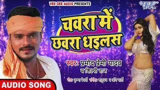 धोबी गीत #Pramod Premi Yadav I चवरा में छवरा धइलस I Chawra Me Chaura Dhailas I Bhojpuri 2020 Song