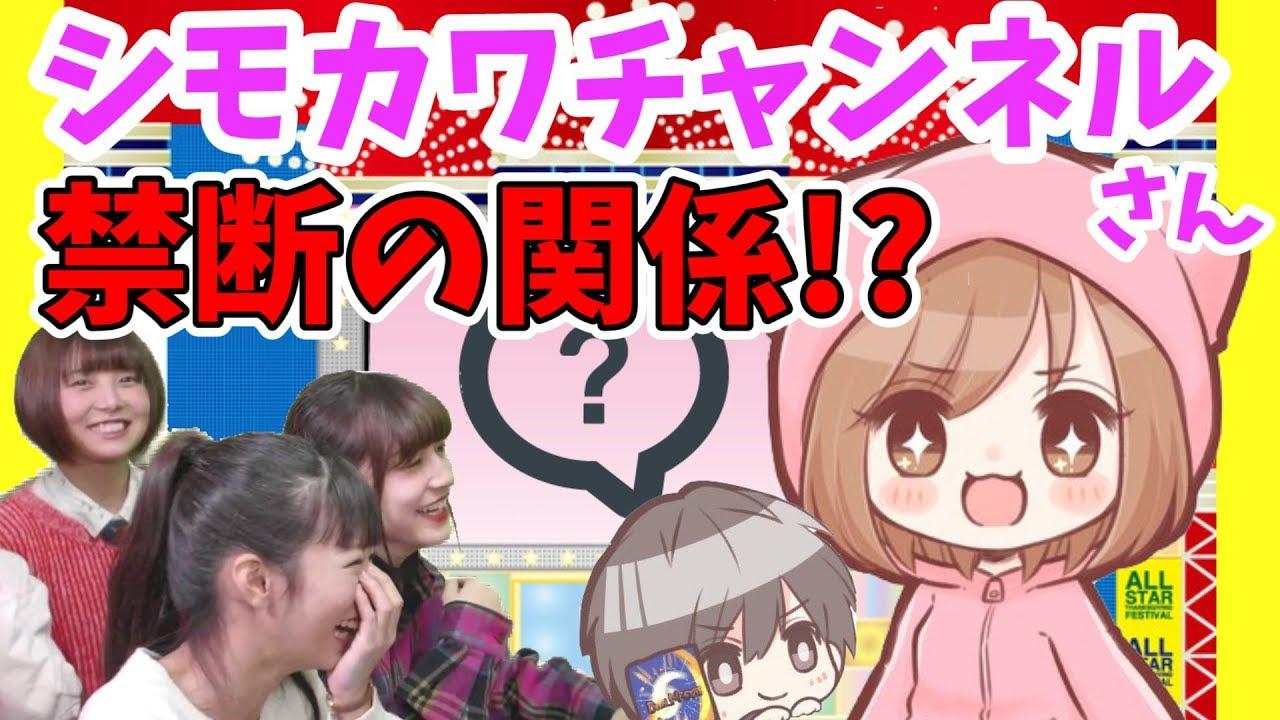 チャンネル 竹下 シモカワ