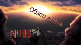 Обзор аниме 2013 - Лог Горизонт / Покорение горизонта(, 2016-03-11T19:34:20.000Z)
