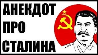 Анекдот про Сталина