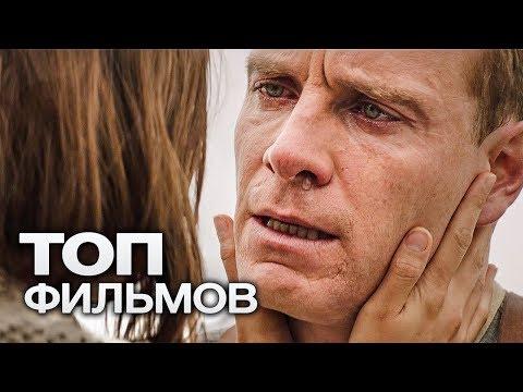 10 ФИЛЬМОВ 2016 ГОДА, КОТОРЫЕ ВОШЛИ В ИСТОРИЮ! - Видео онлайн