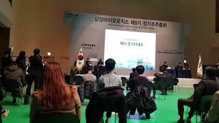 인천공증 법무법인로시스 정기주주총회 출장 삼성바이오로직…